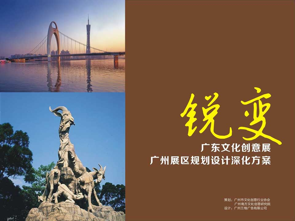 会展服务类; 广东省文化创意展 | 三格广告有限公司; 图片