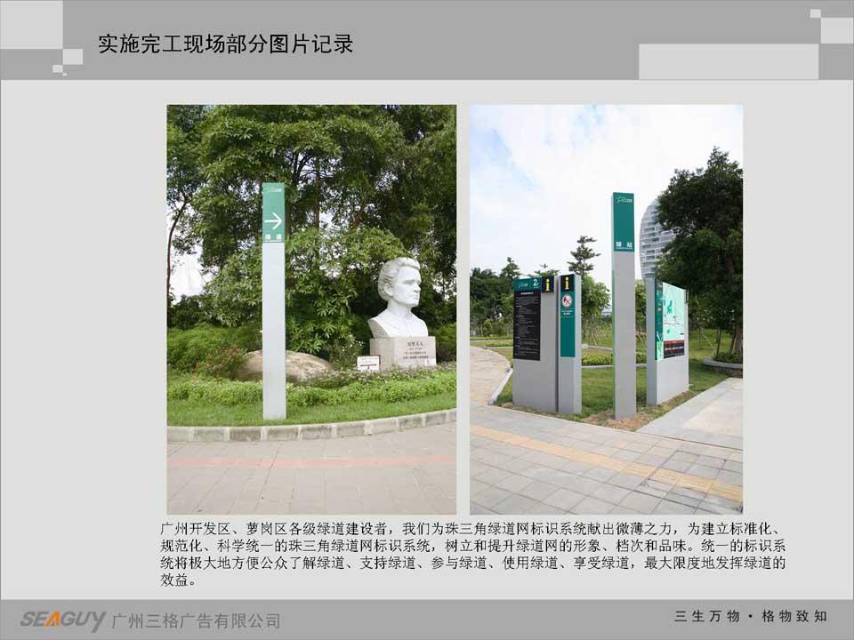 珠三角绿道系统标识建设项目