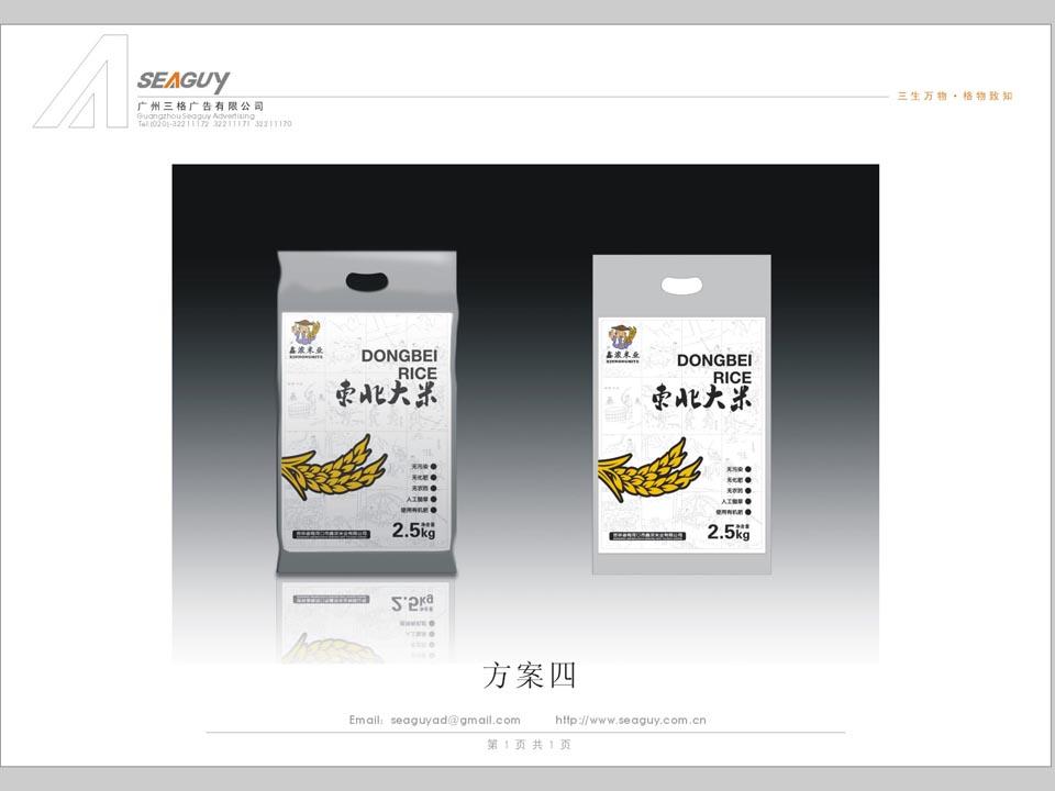鑫濃產品包裝設計方案