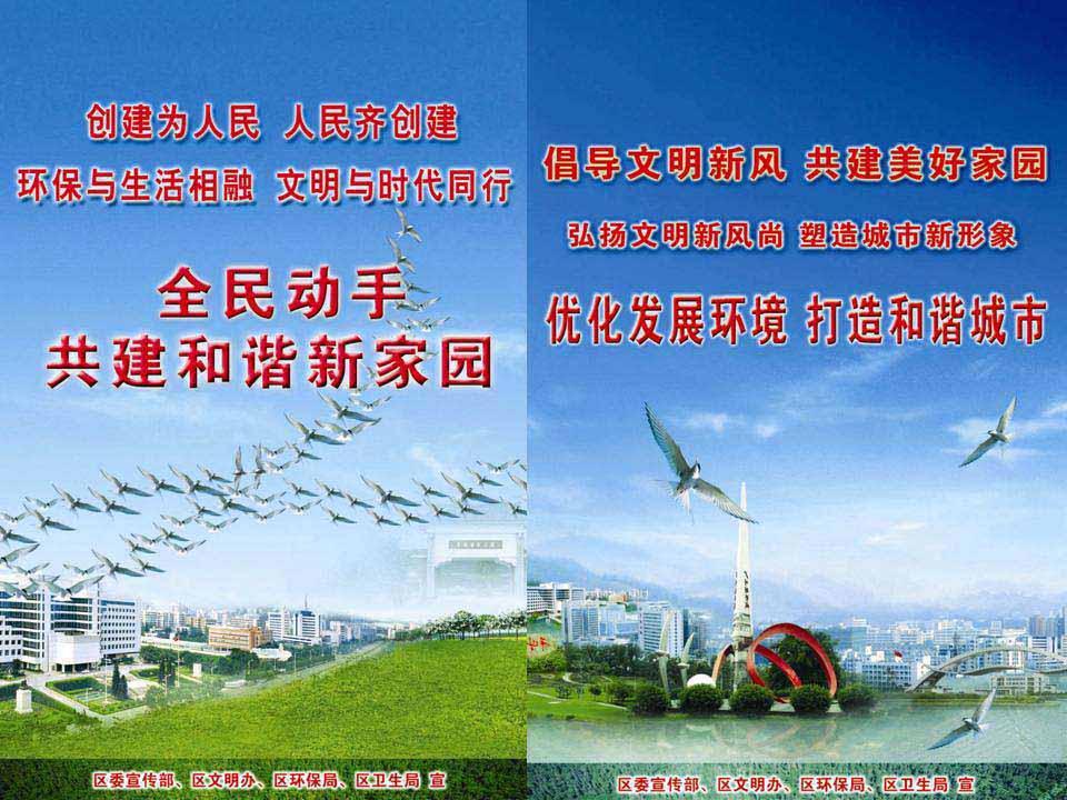 广州市萝岗区文明城市宣传项目
